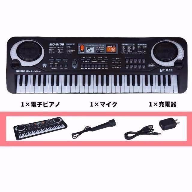 電子キーボード 61キー キッズピアノ デジタルキーボード 多機能 音楽キーボー p