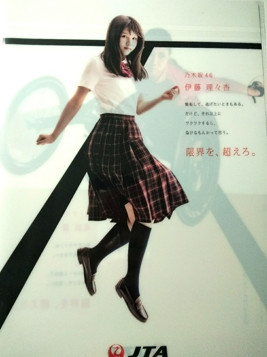 乃木坂46 伊藤理々杏 クリアファイル 2点セット  ※未使用品 ※非売品レア
