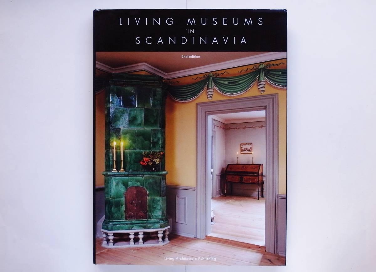 Living Museums in Scandinavia カール・ラーション Hvittrask ヴィトレスク エリエル・サーリネン アンデシュ・ソーン