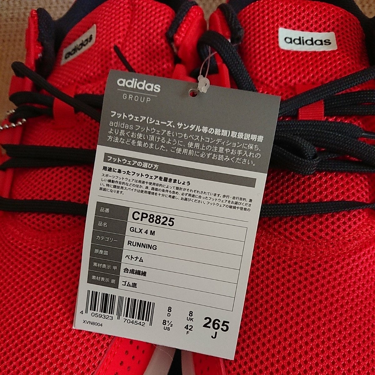 アディダス ランニングシューズ GLX 4 ジーエルエックス adidas