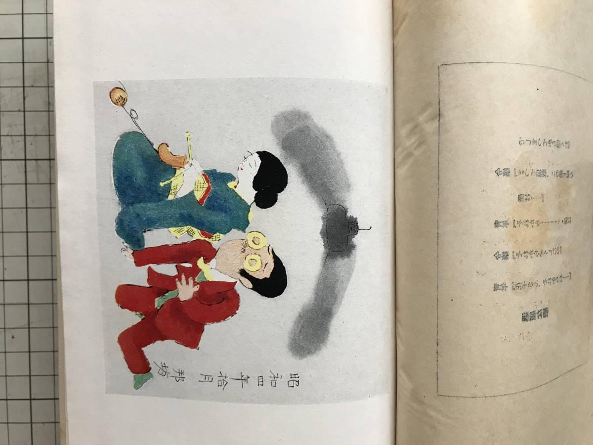 『退屈世界』和田邦坊 中央美術社 1929年刊 ※漫画家・小説家・デザイナー・画家 うちの女房にゃ髭がある・灸まん・名物かまど 他 05093_画像4