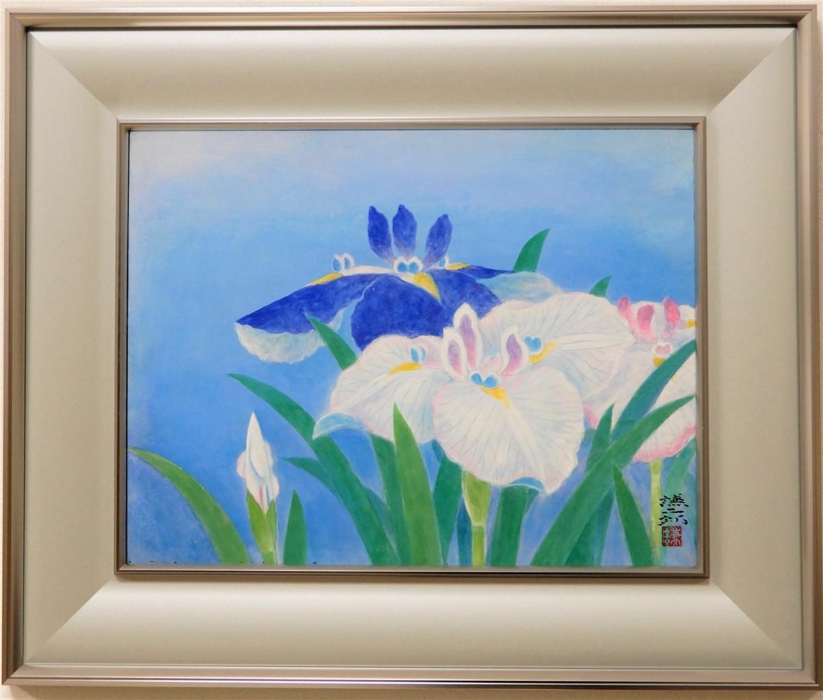 大幅な値下交渉歓迎 福田謙二郎 『花菖蒲』 日本画 F6号 日展会員 2006年逝去 【送料無料】_画像1