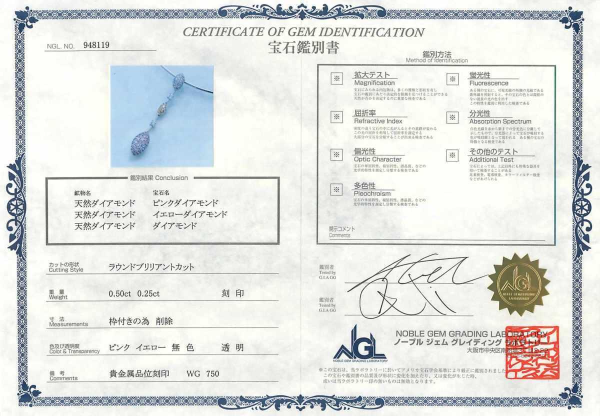 E9854 天然ピンク、イエロー、カラーレスダイヤモンド0.75ct 最高級18金WG無垢オメガネックレス_画像6