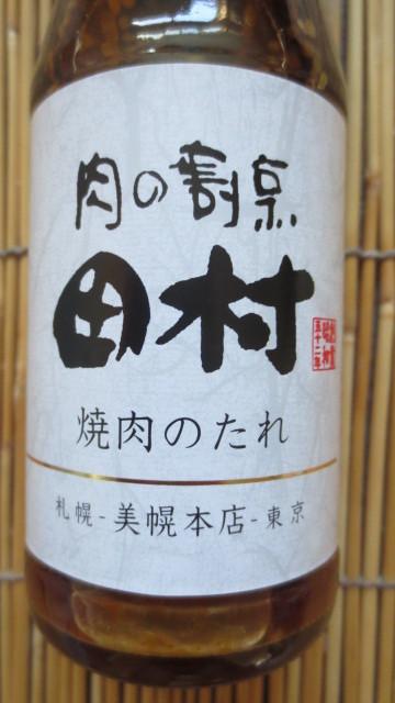 肉の割烹 田村 焼肉のたれ230g 切手可 レターパック発送可 お取り寄せ_画像2