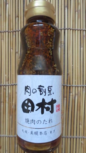 肉の割烹 田村 焼肉のたれ230g 切手可 レターパック発送可 お取り寄せ_画像1