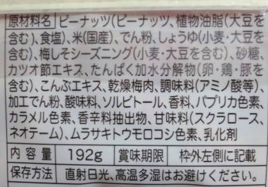 亀田の柿の種梅しそ お酒のおつまみ ギフト券・切手可_画像4