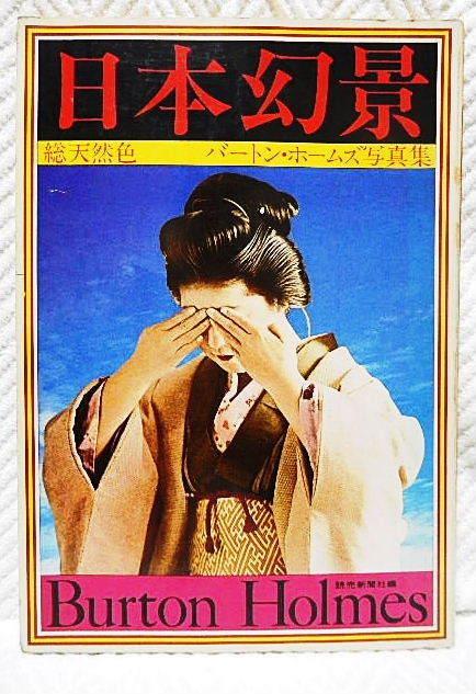 ☆バートン・ホームズ写真集 日本幻景 読売新聞社編 明治・大正/古写真/風景・風俗 【経年の劣化有】★_外観の状態はよくありません
