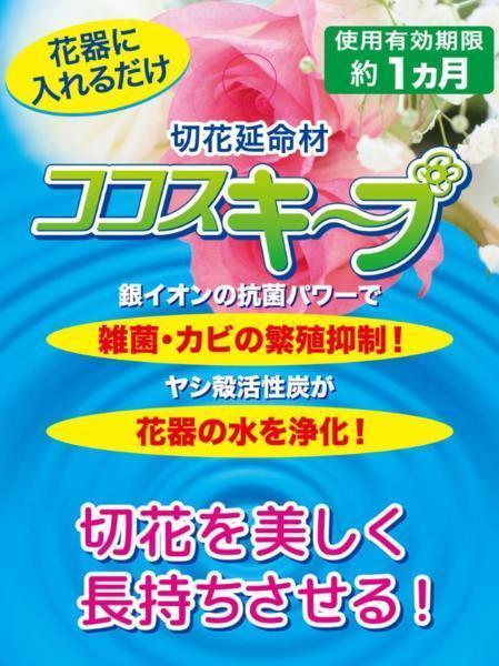 【870329】切花延命材 ココスキープ 24ヶ 切り花が長持ち♪_画像2
