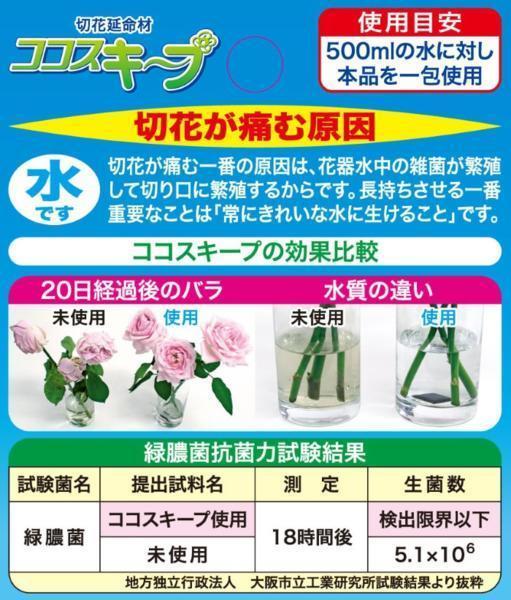 【870329】切花延命材 ココスキープ 24ヶ 切り花が長持ち♪_画像3