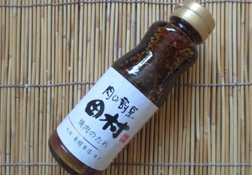 肉の割烹 田村 焼肉のたれ230g 切手可 レターパック発送可 お取り寄せ_画像3