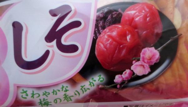 亀田の柿の種梅しそ お酒のおつまみ ギフト券・切手可_画像3