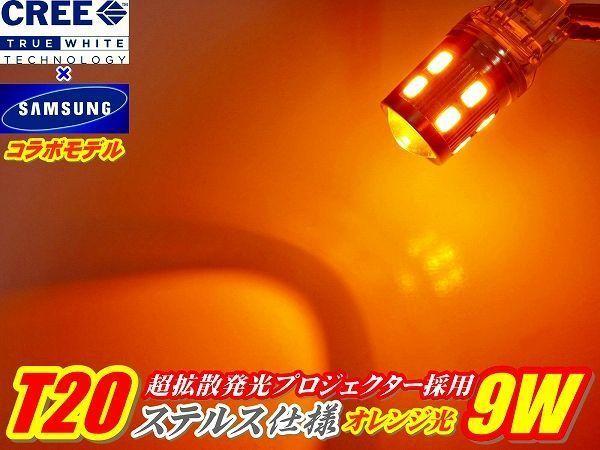 T20 LED ウインカー フルセット 純正同等サイズ 安心車種別設定 フリードスパイク【FREED SPIKE】 GB3.4 H22.7 ~ H26.3 T20 ステルス仕様_画像3