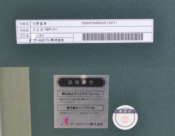☆ 天野喜孝 そよぎ (SEPIA)限定80 サイズ80×103cm_画像6
