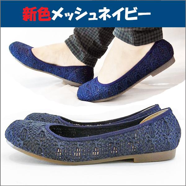 38lk 送料無料 日本製ペタンコメッシュバレエパンプス/メッシュネイビー_画像1