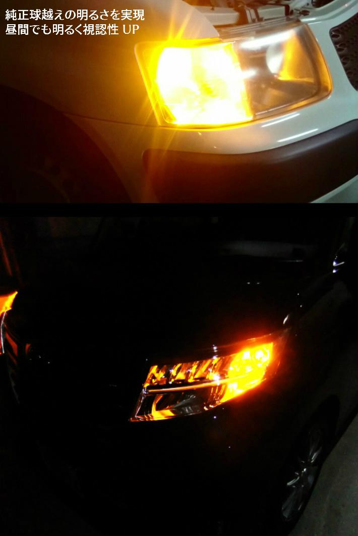 T20 LED ウインカー フルセット 純正同等サイズ 安心車種別設定 フリードスパイク【FREED SPIKE】 GB3.4 H22.7 ~ H26.3 T20 ステルス仕様_画像2