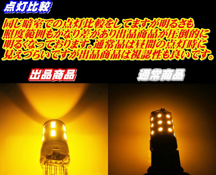 T20 LED ウインカー フルセット 純正同等サイズ 安心車種別設定 パッソ【PASSO】 GC30 H22.2 ~ H26.3 T20 爆光 ステルス仕様_画像4