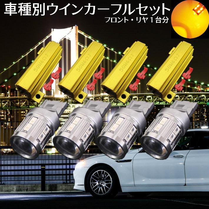 T20 LED ウインカー フルセット 純正同等サイズ 安心車種別設定 パッソ【PASSO】 GC30 H22.2 ~ H26.3 T20 爆光 ステルス仕様_画像1