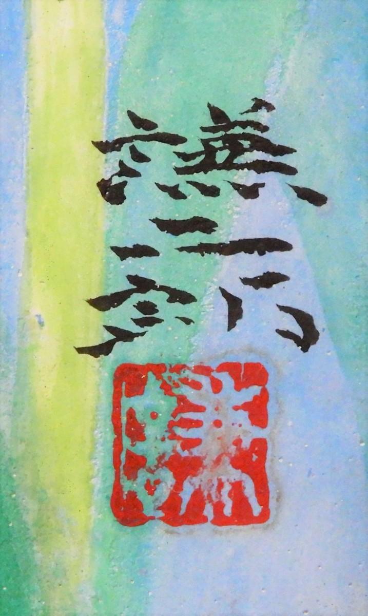 大幅な値下交渉歓迎 福田謙二郎 『花菖蒲』 日本画 F6号 日展会員 2006年逝去 【送料無料】_画像5