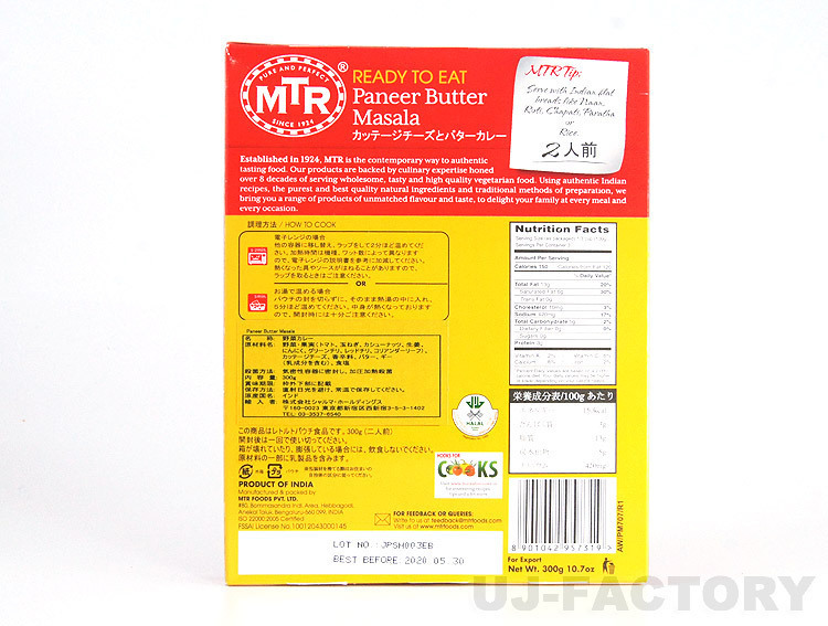 【MTR 本格老舗カレー!】★チーズとバターソースのカレー/1パック(300g/2人~3人分)インドそのままのおいしさをご家庭のテーブルヘ♪_画像3