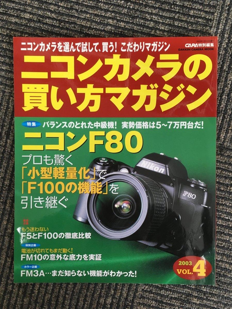 【B】M2 ニコンカメラの買い方マガジン VOL.4 / ニコンF80、F5とF100徹底比較、FM10の意外な底力 / 2003年 学研