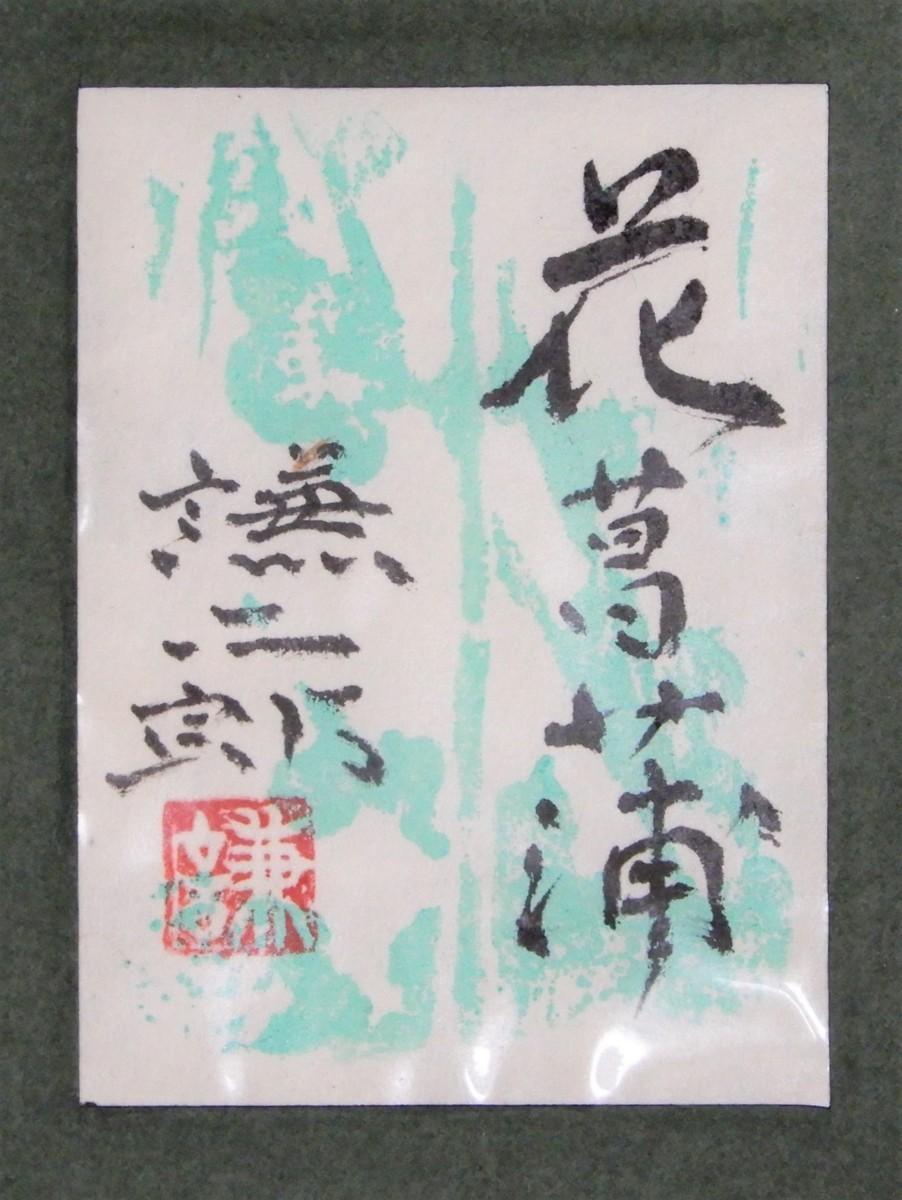 大幅な値下交渉歓迎 福田謙二郎 『花菖蒲』 日本画 F6号 日展会員 2006年逝去 【送料無料】_画像6