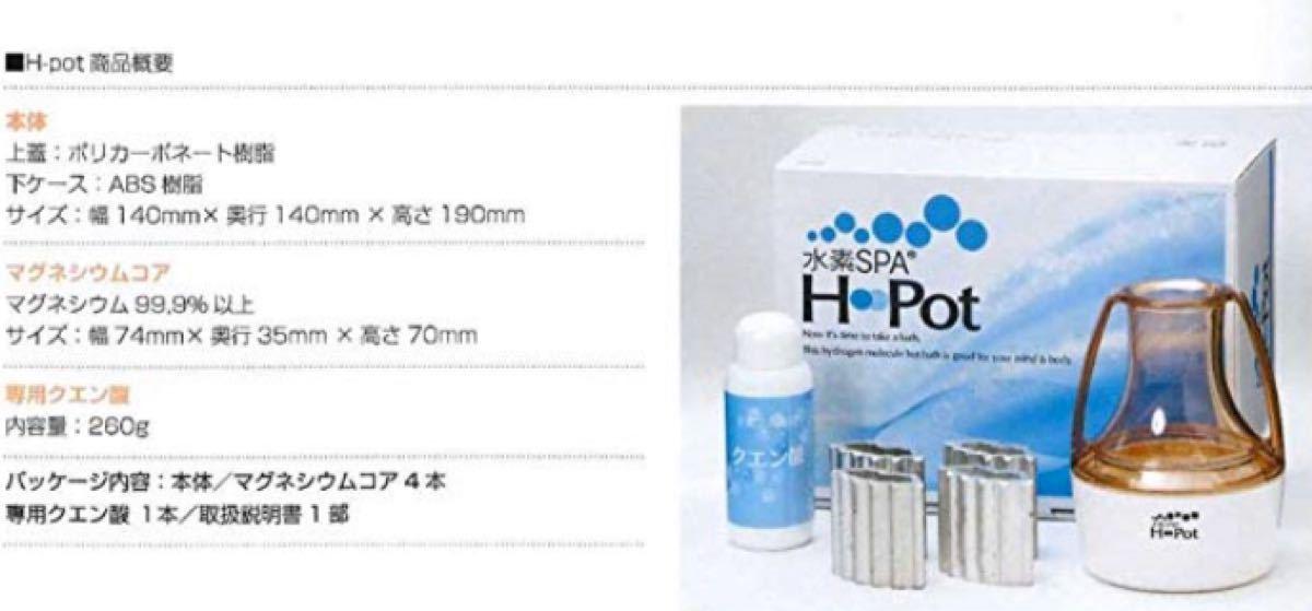水素SPA H Pot(エイチ ポット) 水素水生成器 お風呂用 日本製