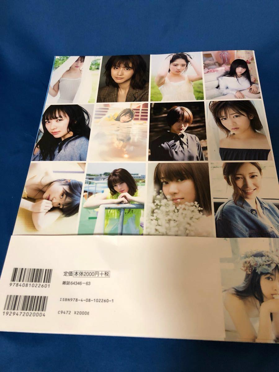 欅坂46ファースト写真集 ポストカードなし