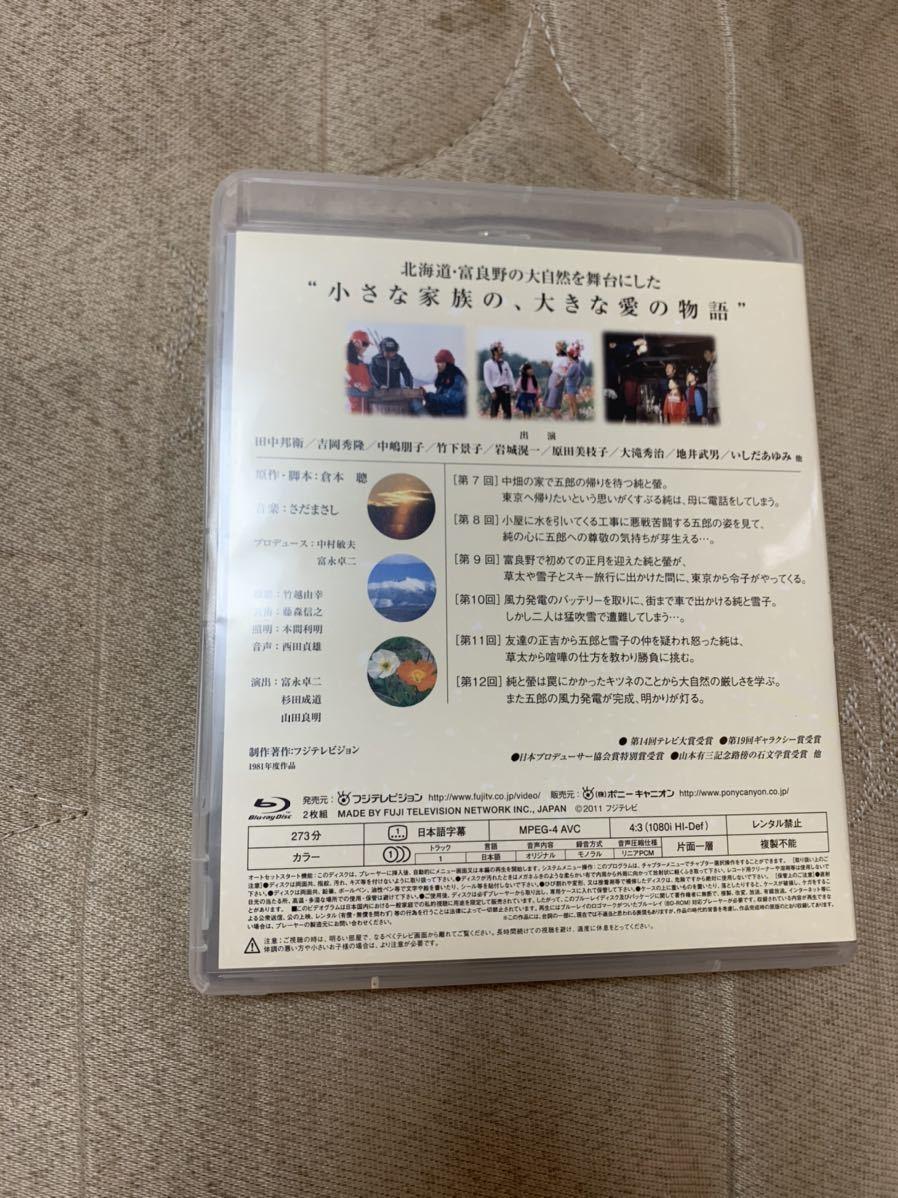 北の国から 2 Blu-ray 2枚組 中古 田中邦衛 _画像2