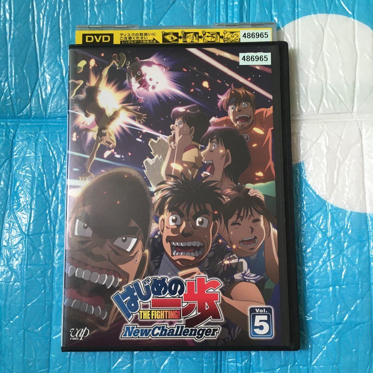 はじめの一歩 New challenger レンタル落ち vol.5