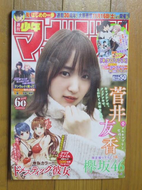 ◆週刊 少年 マガジン 2019年11月27日号 50号◆_画像1