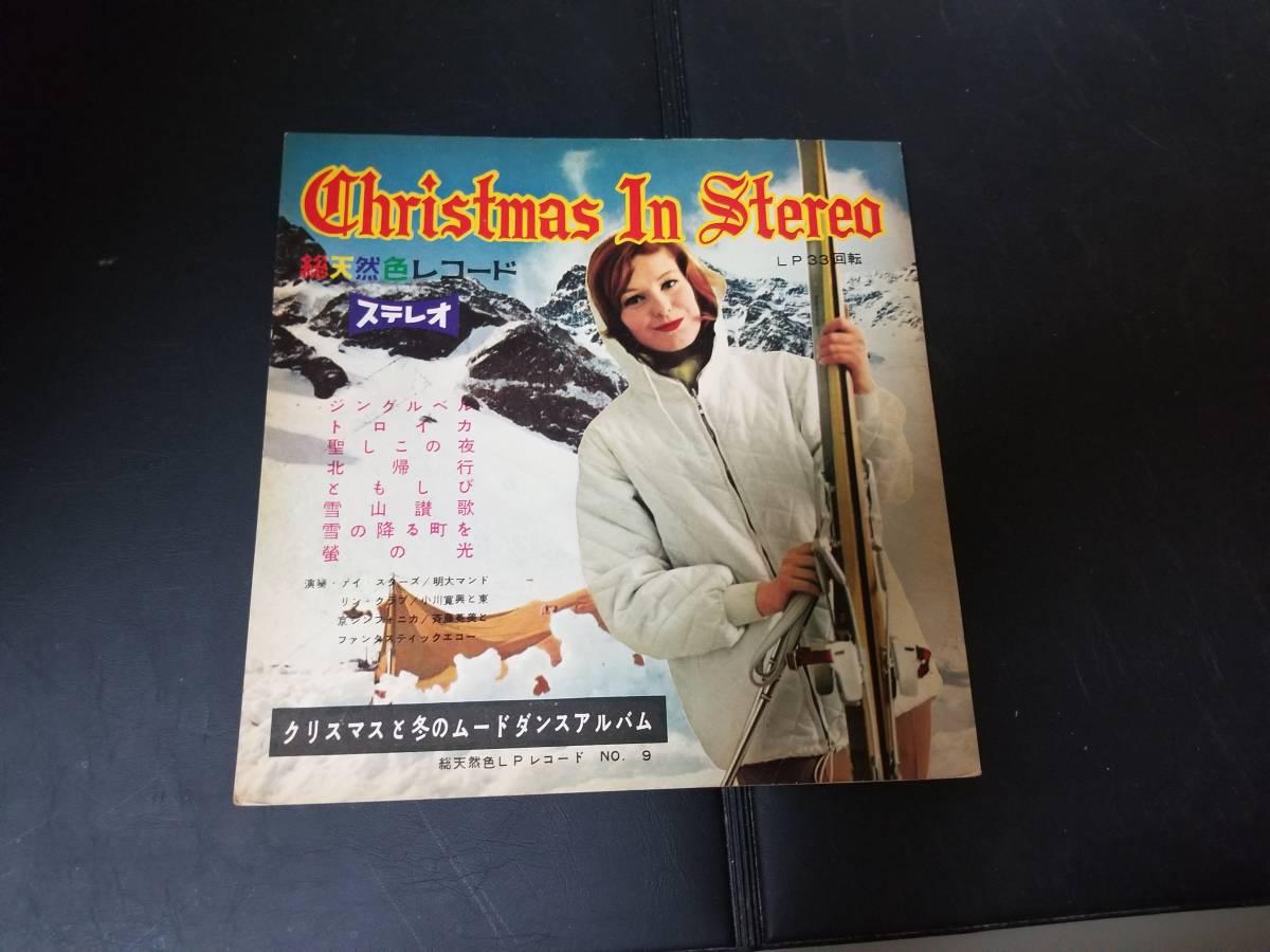 ソノシート/クリスマス・イン・ステレオ(ピクチャーレコード)(ソノシート3枚)_画像1