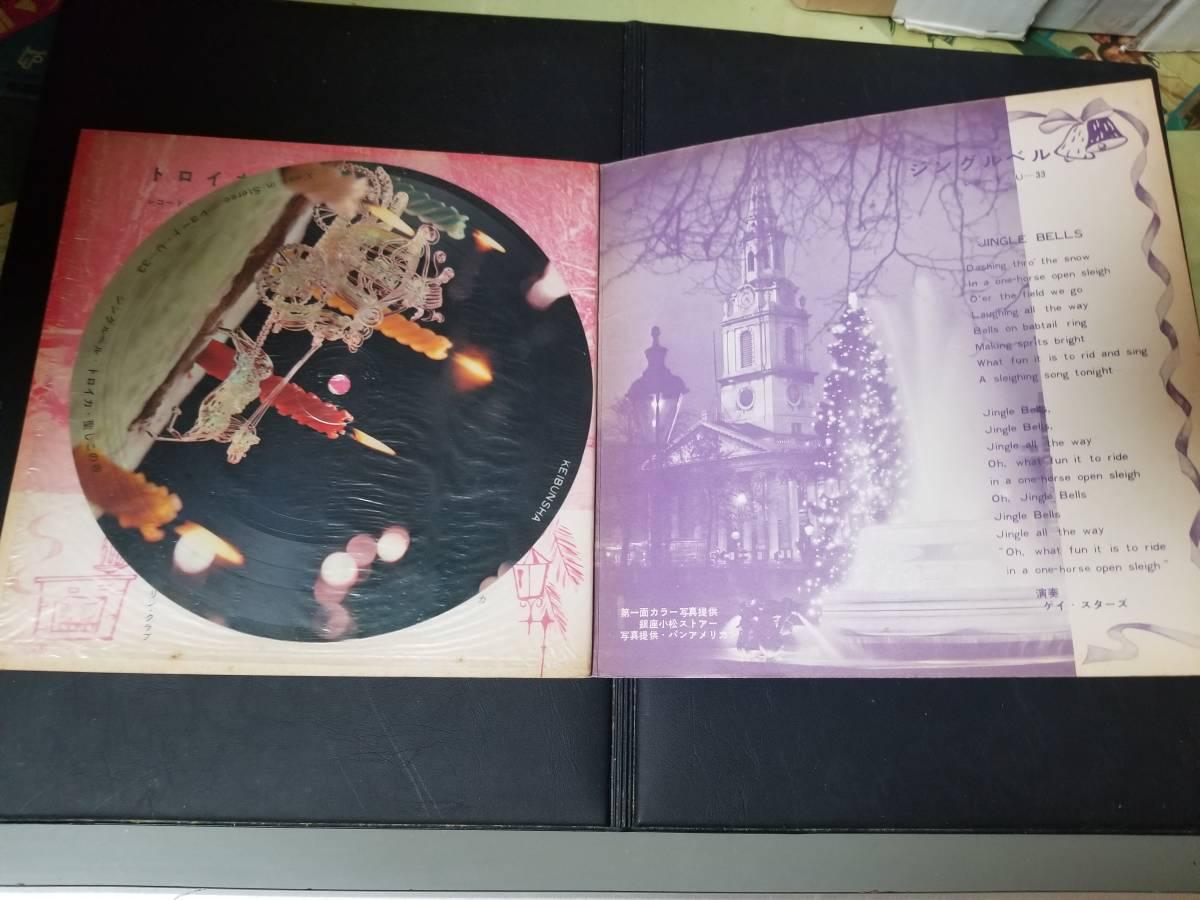 ソノシート/クリスマス・イン・ステレオ(ピクチャーレコード)(ソノシート3枚)_画像2