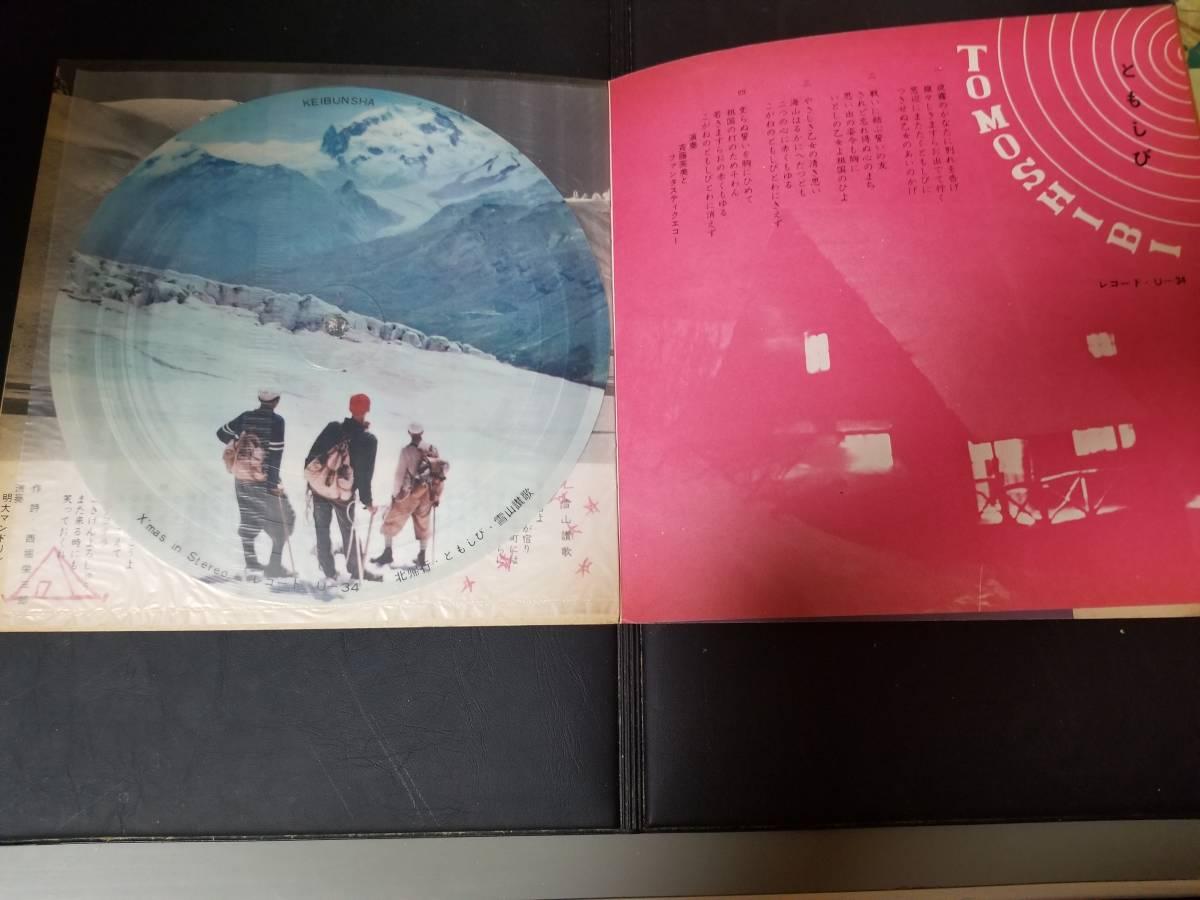 ソノシート/クリスマス・イン・ステレオ(ピクチャーレコード)(ソノシート3枚)_画像3