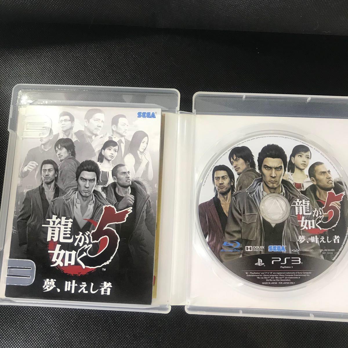 「龍が如く5 夢、叶えし者」 PS3