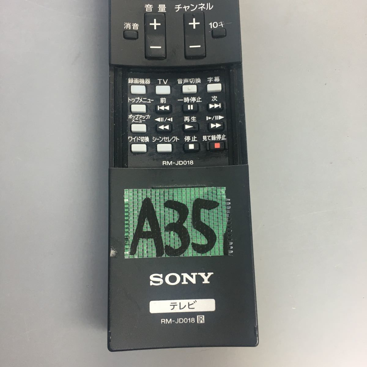 (A35)送料無料 リモコン ソニー RM-JD018_画像3