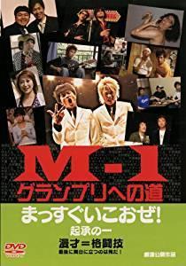 【DVD】M-1グランプリへの道 ~まっすぐいこおぜ !~ 起承の一 佐田正樹 大谷ノブヒコ【ディスクのみ】【レンタル落ち】@81_画像2
