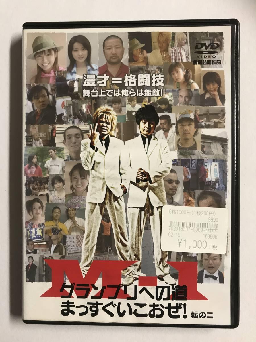 【DVD】M-1グランプリへの道 ~まっすぐいこおぜ !~ 転の二 佐田正樹 大谷ノブヒコ【レンタル落ち】@69_画像1