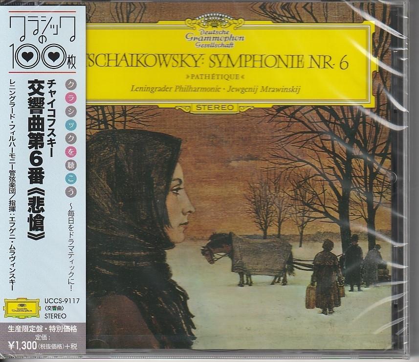 「チャイコフスキー 交響曲第6番《悲愴》」 レニングラード・フィルハーモニ管弦楽団/指揮:ムラヴィンスキーさん CD 未使用・未開封_画像1