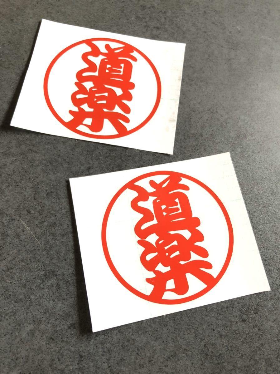 送料無料♪ カラー変更OK!道楽 ステッカー 赤色 2枚セット 世田谷ベース 鉄馬 鐵馬 ハーレー カブ 世田谷 ステンシル アメ車 旧車_画像1