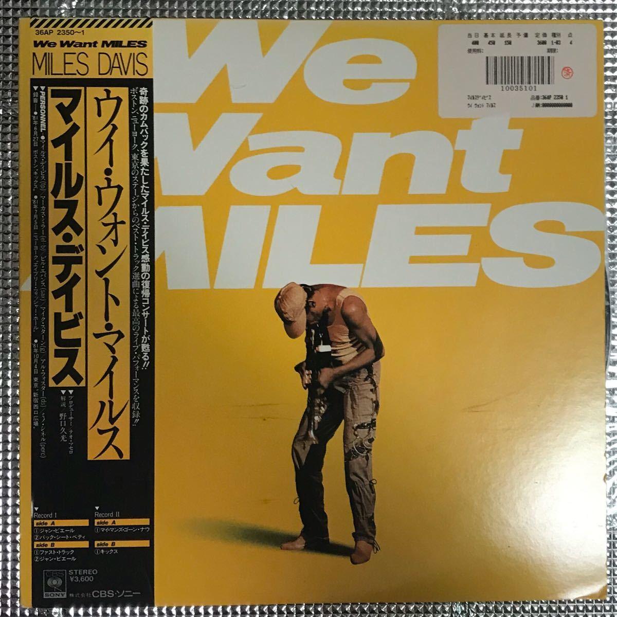 LPレコード マイルス・デイビス ウイ ウォン マイルス