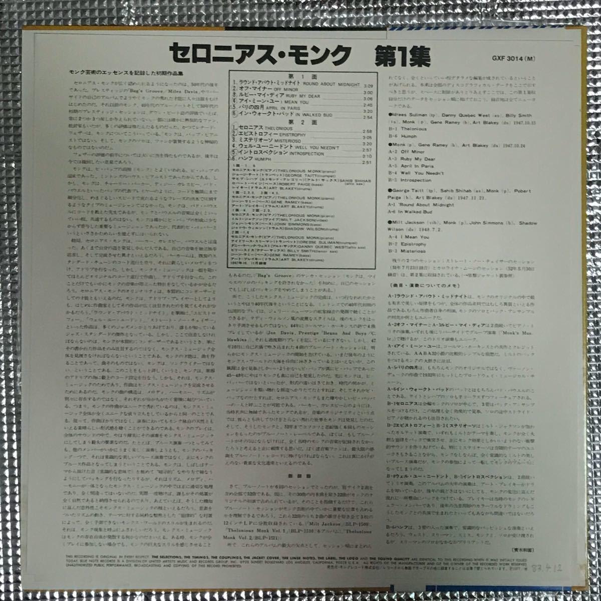 LPレコード セロニアス・モンク 第1集 / GXF-3014