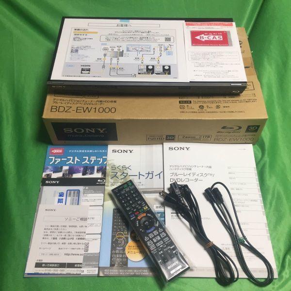 メーカー修理後未使用です!【2番組録画/元箱・リモコン付】SONY BDZ-EW1000/1000GB/ソニーブルーレイレコーダー 録画・再生できまし