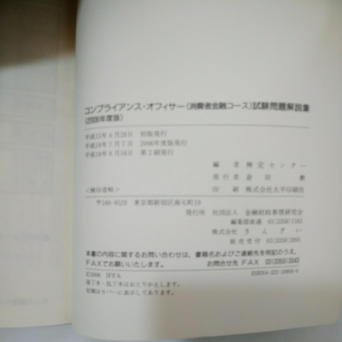 ♪コンプライアンス・オフィサー(消費者金融コース)試験問題解説集〈2006年度版〉 (金融業務能力検定) 単行本 2006/7 z-44-②_画像6