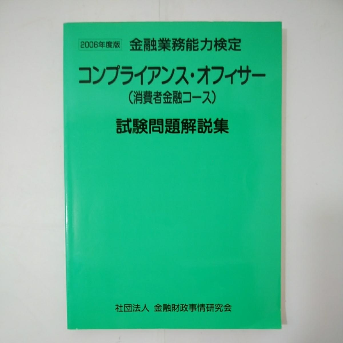 ♪コンプライアンス・オフィサー(消費者金融コース)試験問題解説集〈2006年度版〉 (金融業務能力検定) 単行本 2006/7 z-44-②_画像1