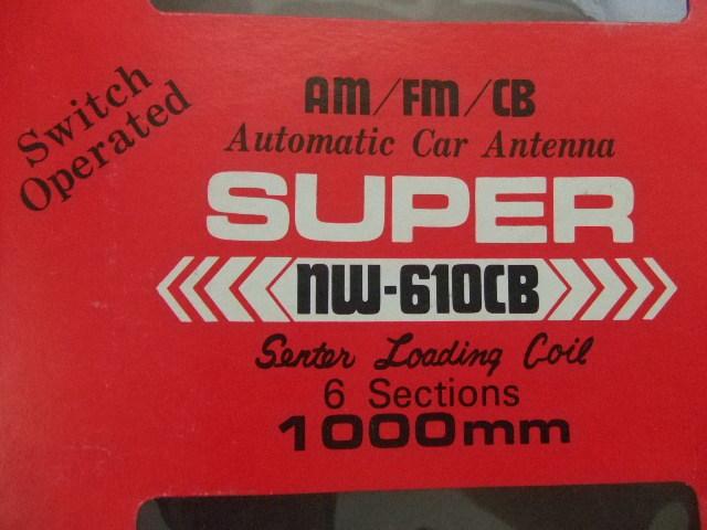 激レア 当時物 新品 12V用 日本製 ラジオ AM FM CB 電動モーター アンテナ 旧車 昭和 レトロ ビンテージ オートマチック 品番 nw-610CB_画像5