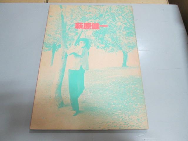 希少!萩原健一 ショーケン コンサート ツアー パンフレット 1978年 演奏は柳ジョージ&レイニーウッド サイン入り