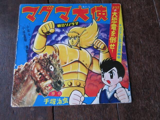 ソノシート マグマ大使 大恐竜を倒せ!_画像1