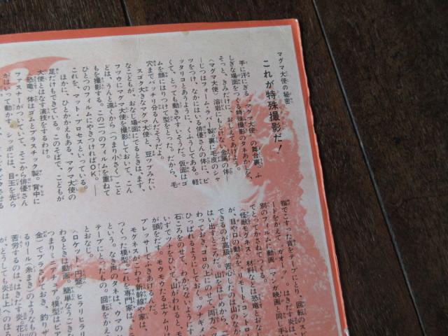 ソノシート マグマ大使 大恐竜を倒せ!_画像2