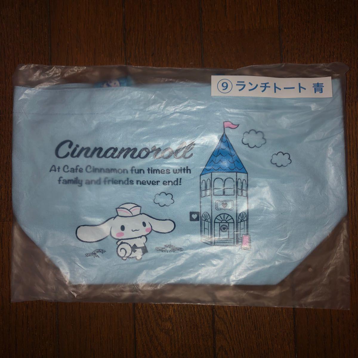 サンリオ Cinnamoroll ランチトート 可愛い 便利