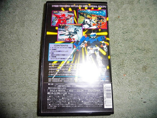 Y198 video electronic brain war machine Virtual-On Sega official video library against war .. other 45 minute non rental